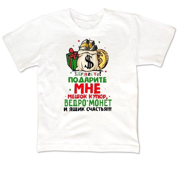 Детская футболка Подарите мне