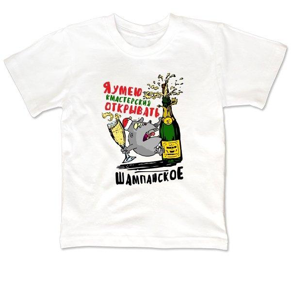 Детская футболка Я умею открывать Шампанское