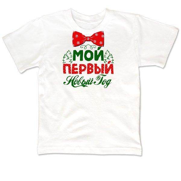 Детская футболка Мой первый Новый Год