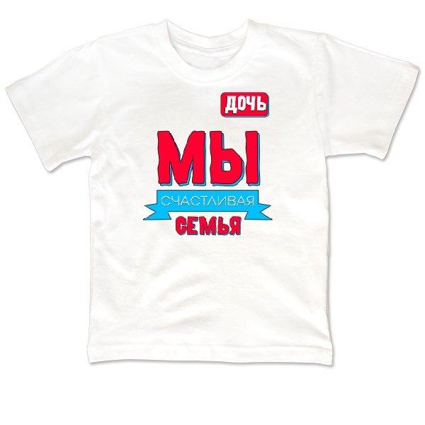 Детская футболка Мы счастливая семья - Дочь