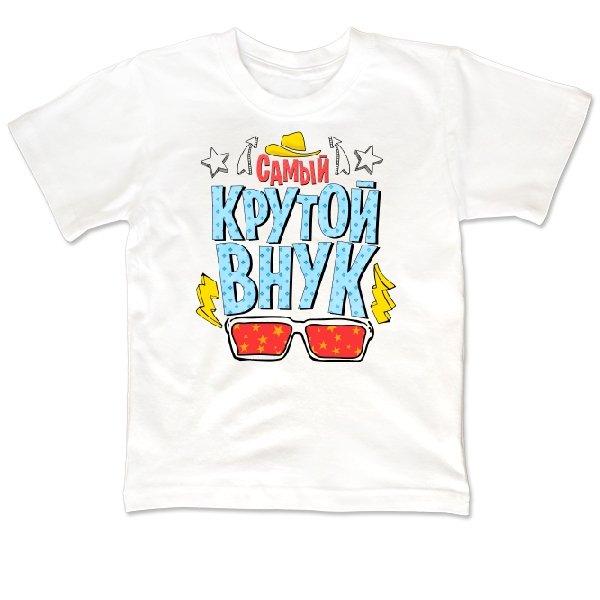 Детская футболка Крутой Внук