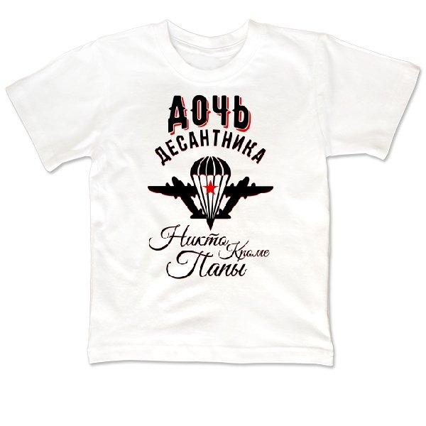 Детская футболка Дочь Десантника