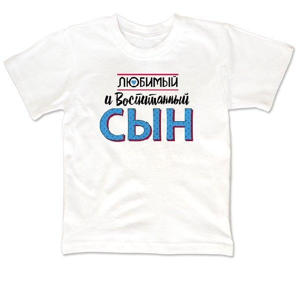 Детская футболка Любимый Сын