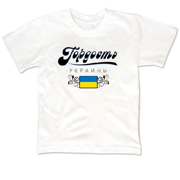Детская футболка Гордость Украины
