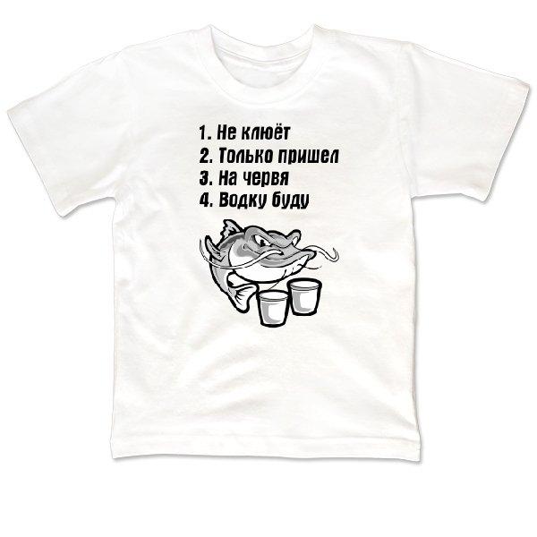 Детская футболка Не клюет Водку буду