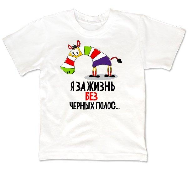Детская футболка За жизнь без черных полос