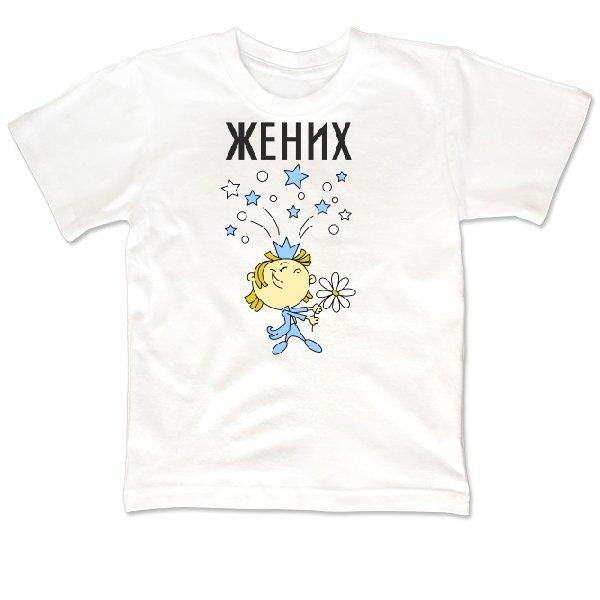 Детская футболка Жених с букетом