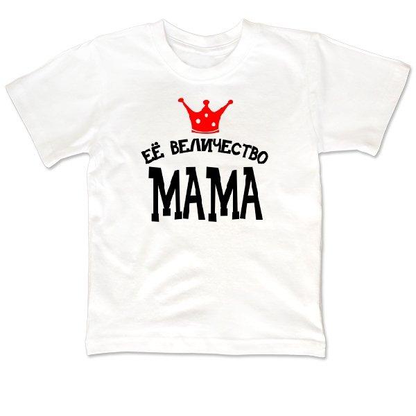 Детская футболка Ее величество Мама