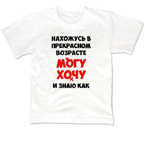 Детская футболка Нахожусь в прекрасном Возрасте