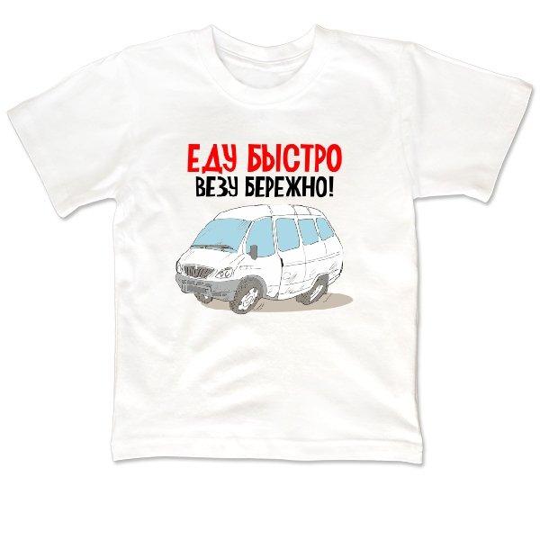 Детская футболка Еду быстро Везу бережно