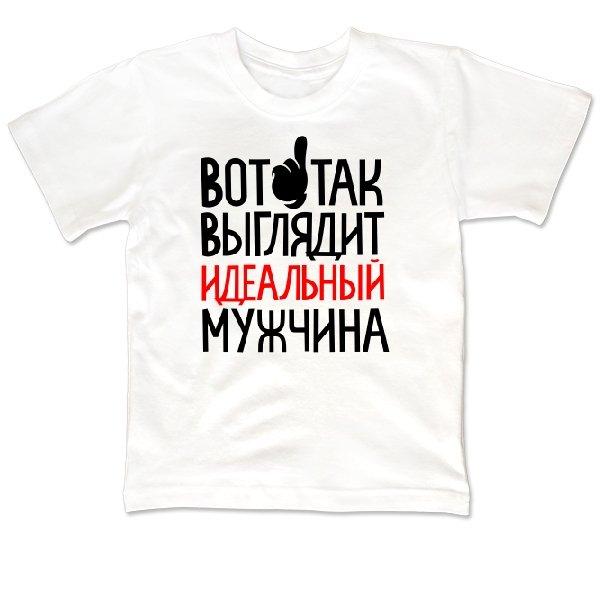 Детская футболка Идеальный мужчина