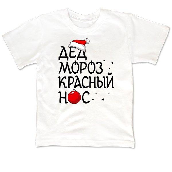 Детская футболка Дед мороз Красный нос