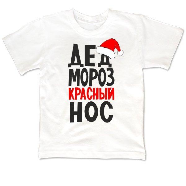 Детская футболка Красный Нос