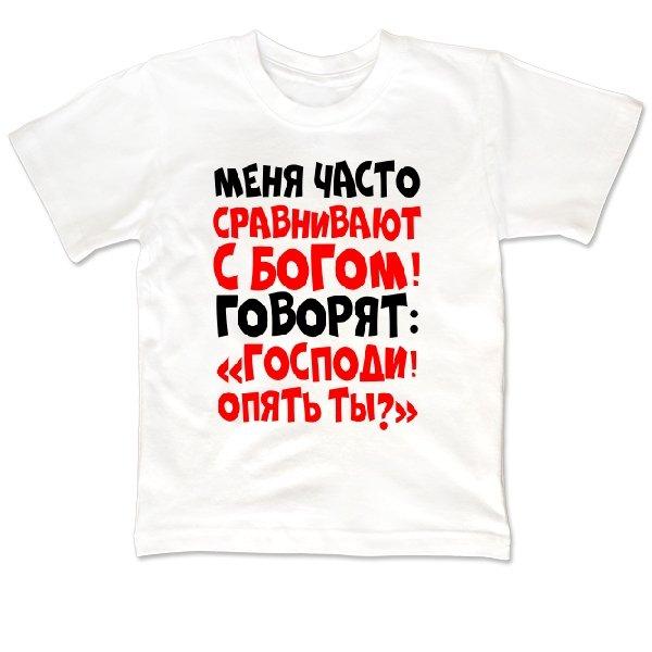Детская футболка Бог