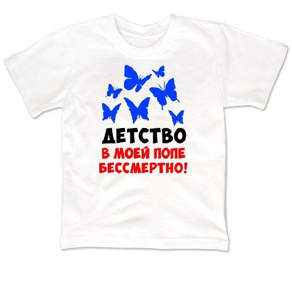 Детская футболка Детство в попе