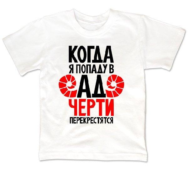 Детская футболка Когда попаду в Ад