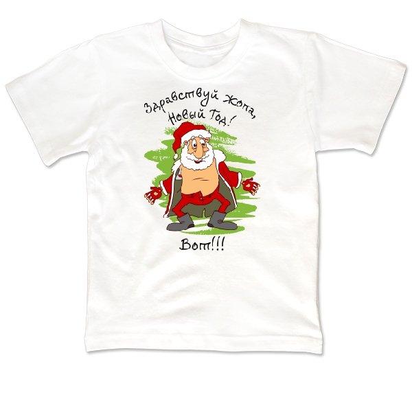 Детская футболка Здравствуй жопа Новый год