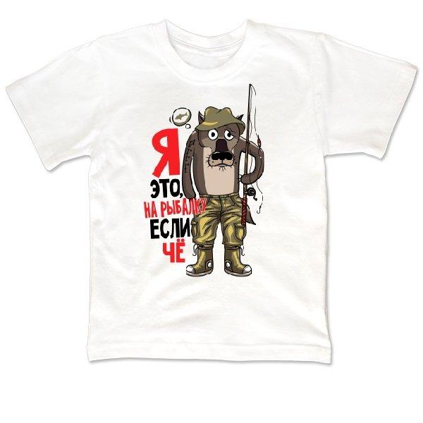 Детская футболка Я на Рыбалку если Че