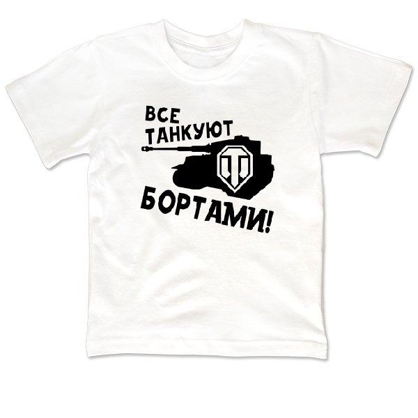 Детская футболка Все танкуют бортами