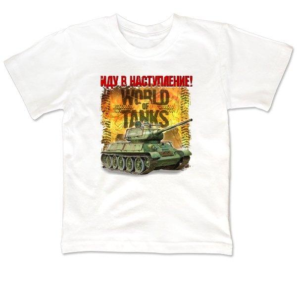 Детская футболка Иду в наступление