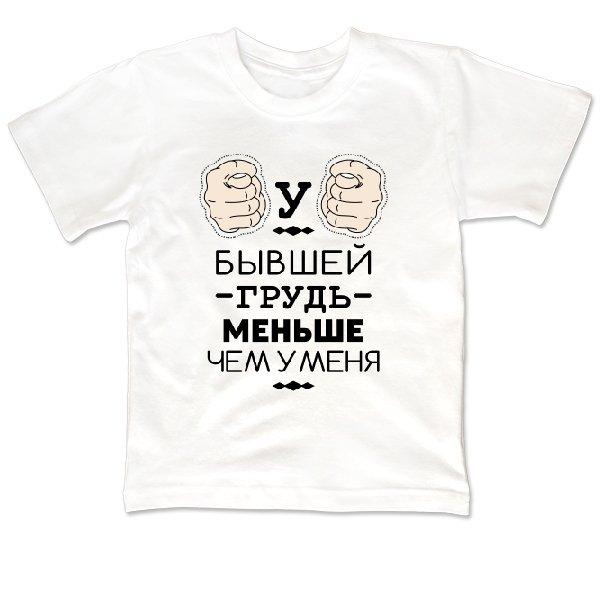 Детская футболка Грудь бывшей
