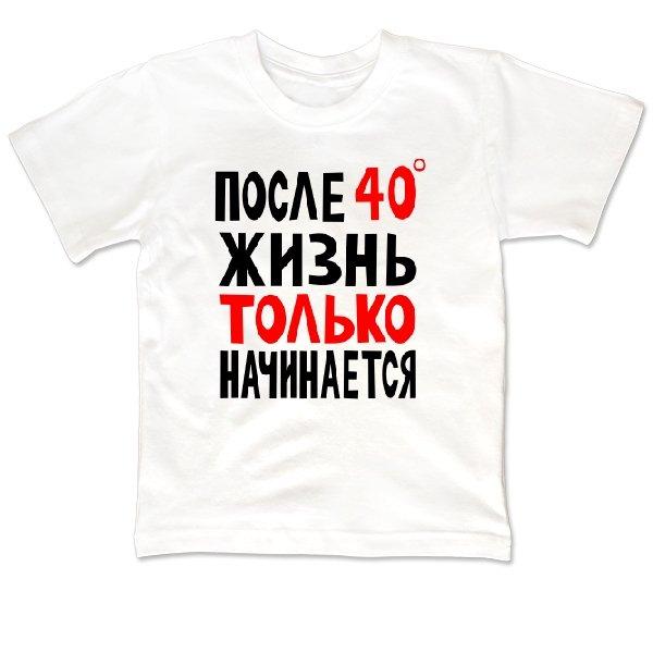 Детская футболка Жизнь после 40