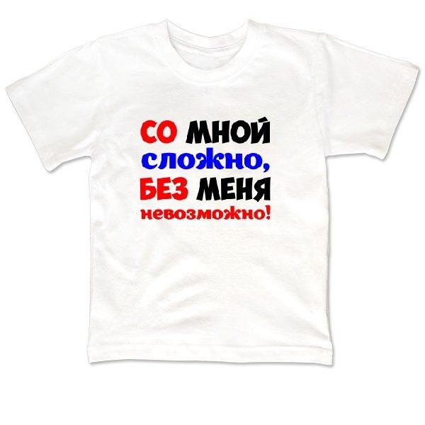 Детская футболка Без меня Невозможно
