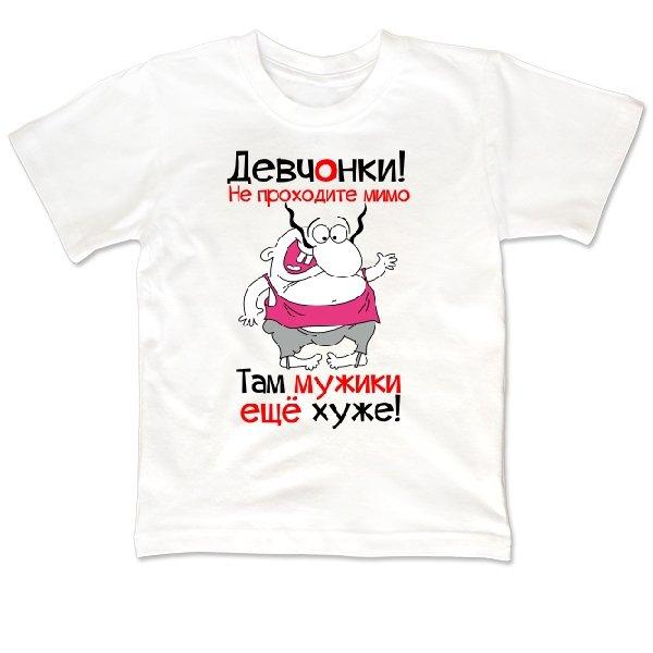 Детская футболка Девчонки не проходите мимо