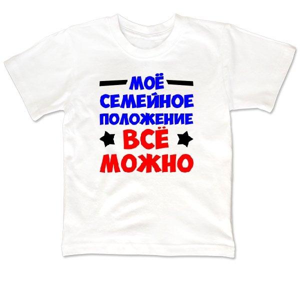 Детская футболка Все можно