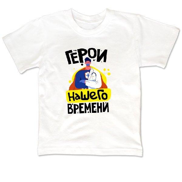 Детская футболка Герои нашего времени
