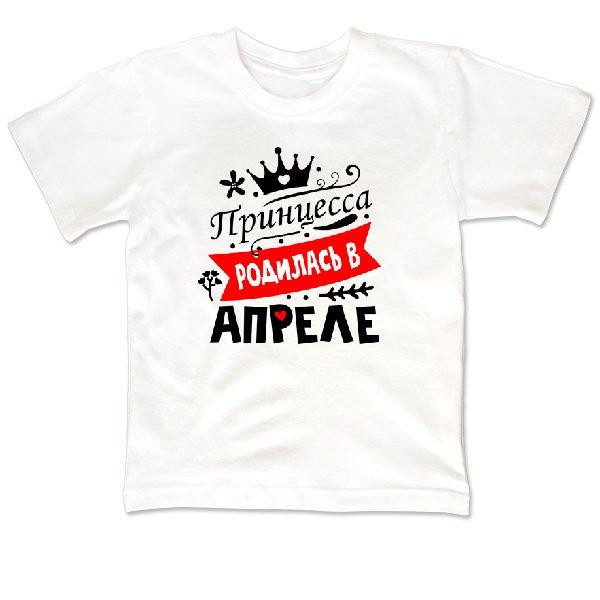 Детская футболка Принцесса родилась в апреле