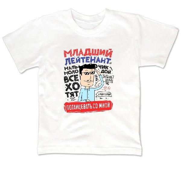 Детская футболка Младший лейтенант