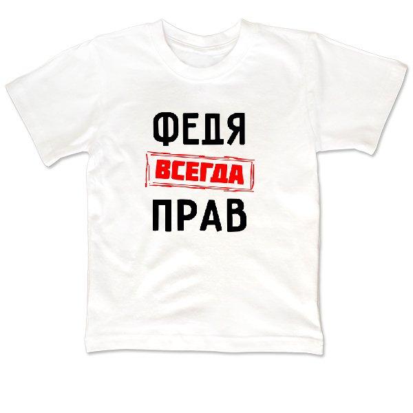 Детская футболка Федя всегда прав