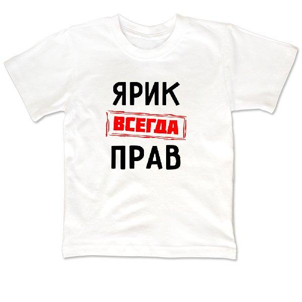 Детская футболка Ярик всегда прав