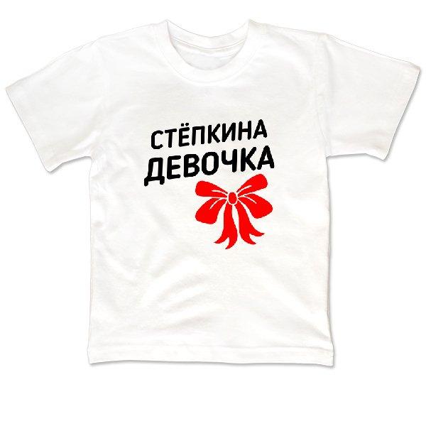 Детская футболка Стёпкина девочка