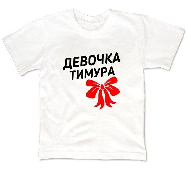 Детская футболка Девочка Тимура