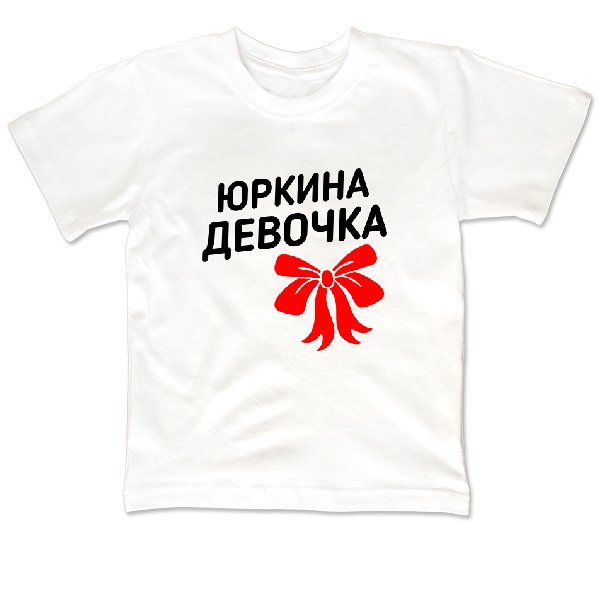 Детская футболка Юркина девочка