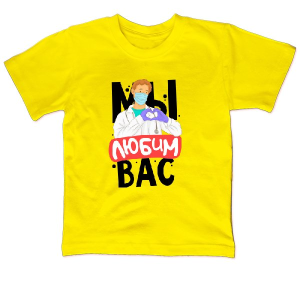 Детская футболка Мы любим Вас