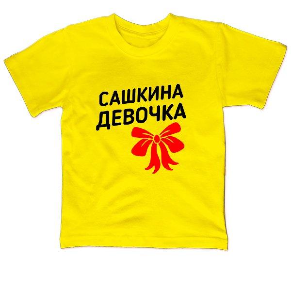 Детская футболка Сашкина девочка