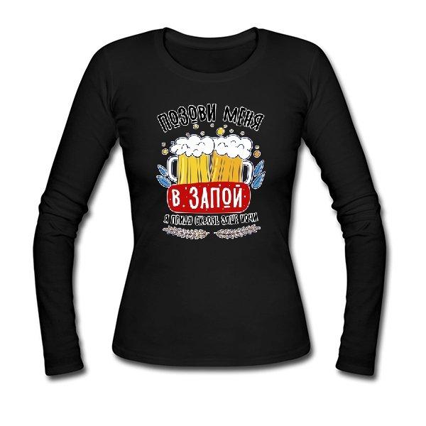 Женский лонгслив для любителя пива