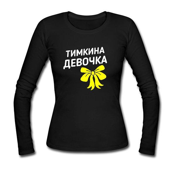 Женский лонгслив Тимкина девочка