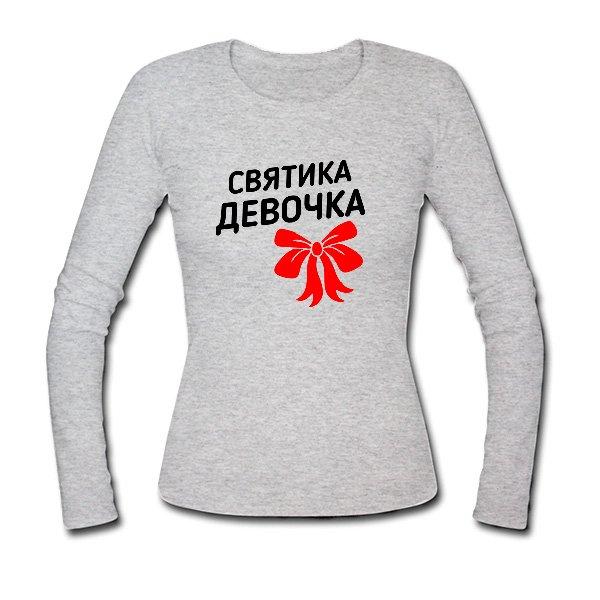 Женский лонгслив Святика Девочка