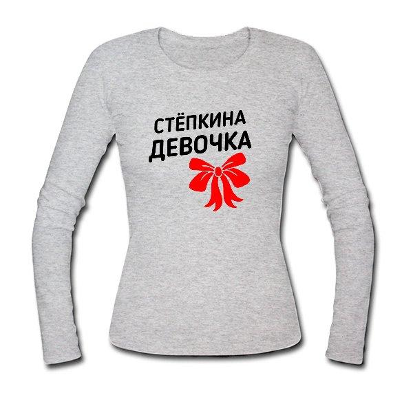Женский лонгслив Стёпкина девочка