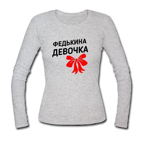 Женский лонгслив Федькина девочка