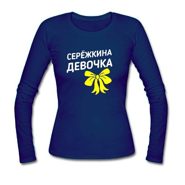Женский лонгслив Серёжкина девочка