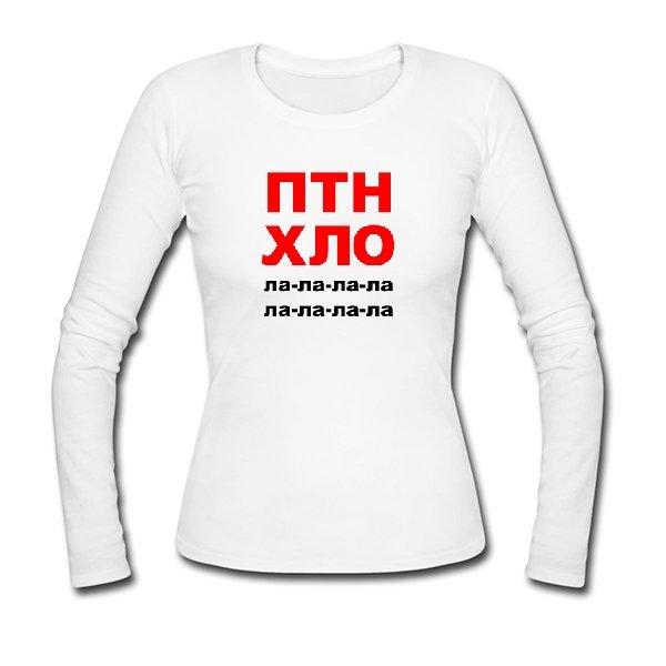 Женский лонгслив ПТН ХЛО