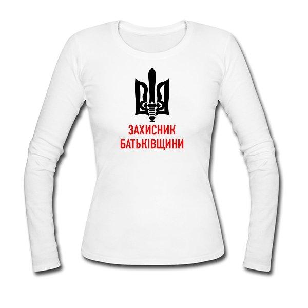 Женский лонгслив Захисник Батьківщини