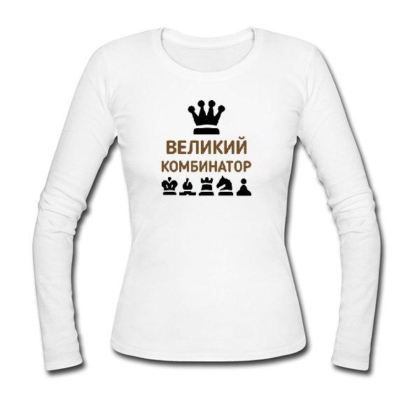 Женский лонгслив Великий Комбинатор