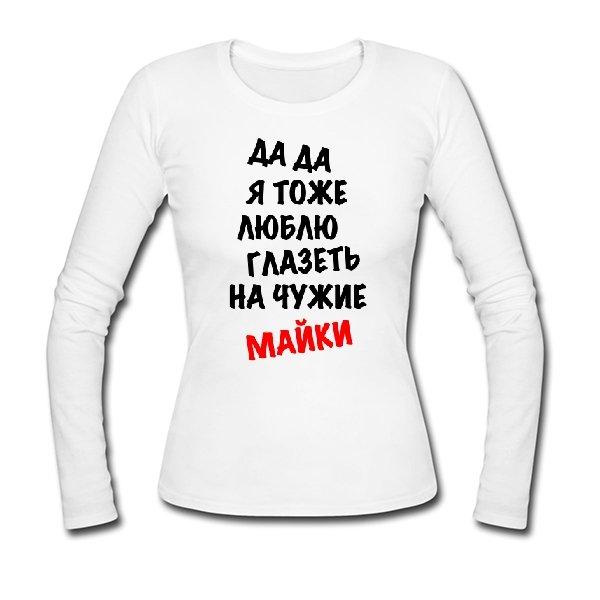 Женский лонгслив Люблю Глазеть на чужие Майки