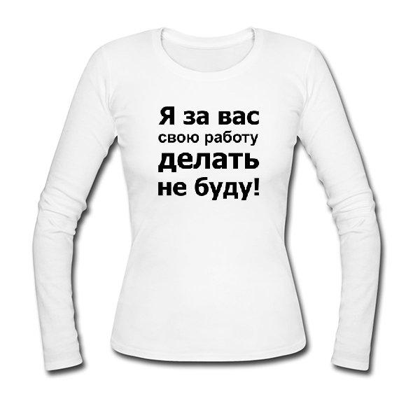 Женский лонгслив За Вас Работать Не Буду